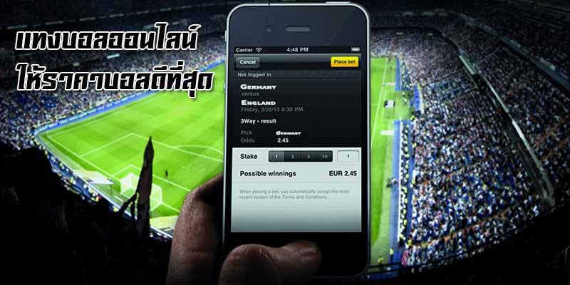 แทงบอลออนไลน์ให้ราคาบอลดีที่สุดในประเทศไทย